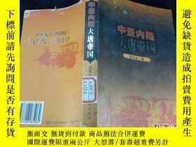 二手書博民逛書店罕見中亞內陸大唐帝國Y475 薛宗正 新疆人民出版社 出版200