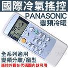(現貨)Panasonic 國際冷氣遙控...