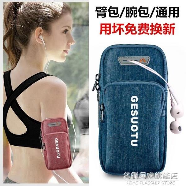 跑步手機臂包運動手臂包蘋果臂帶8x男女臂套臂袋手機包手腕包華為 名購新品