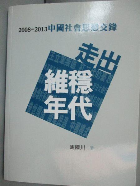 【書寶二手書T1/政治_YJX】走出維穩年代:2008-2013中國社會思想交鋒_馬國川