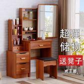 (交換禮物)化妝桌梳妝台經濟型迷你小戶型簡約現代臥室化妝桌 簡易多功能收納櫃子XW