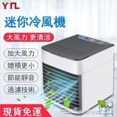 (快出)冷風機usb 黑科技冷風機智慧省電迷你空調器速冷辦公家用小型