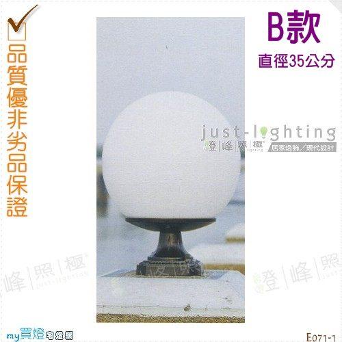【戶外門柱燈】E27 單燈。防雨防潮耐腐蝕。塑膠 白B款直徑35cm※【燈峰照極my買燈】#E071-1