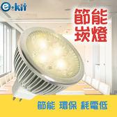 [ 暖白光一入組 ] 逸奇 e-kit高亮度 8w LED節能MR168崁燈_暖白光 LED-MR168_Y