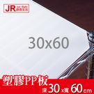 【JR創意生活】配件 白色PP板 30x60cm網片專用 塑膠板