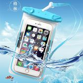 水下拍照手機防水袋游泳手機通用觸屏包潛水套 【格林世家】