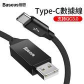 倍思 BASEUS 智能升壓電路 數據線 USB Type-C 3A 閃充線 快充線 傳輸線 充電線 5M