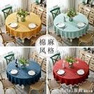 大圓桌桌布布藝家用棉麻小清新純色中式酒店台布圓形訂製簡約現代 618購物節