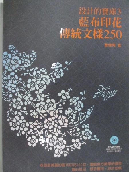 【書寶二手書T3/設計_B5X】設計的寶庫15:藍布印花傳統文樣250_曹健男