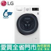 LG10.5KG滾筒洗衣機(蒸洗脫烘)WD-S105DW含配送到府+標準安裝【愛買】