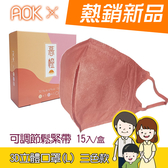 AOK 飛速 (台灣製) 醫用 3D立體口罩(成人-L / 暮橙) 15入/盒 拋棄式口罩