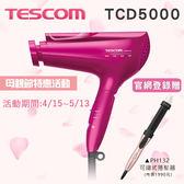 【登錄贈IPH132捲髮器】TESCOM 白金奈米膠原蛋白吹風機TCD5000  TCD5000TW 群光公司貨