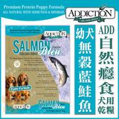 《48HR快速出貨》*KING*【含運】Addiction自然癮食《無穀藍鮭魚幼犬》犬糧-9.07kg