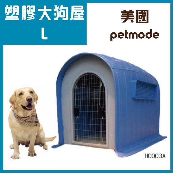 湯姆大貓 現貨『HC003A』美國petmode 大土狗專用 塑膠大狗屋狗籠 L號(大型)附不鏽鋼門