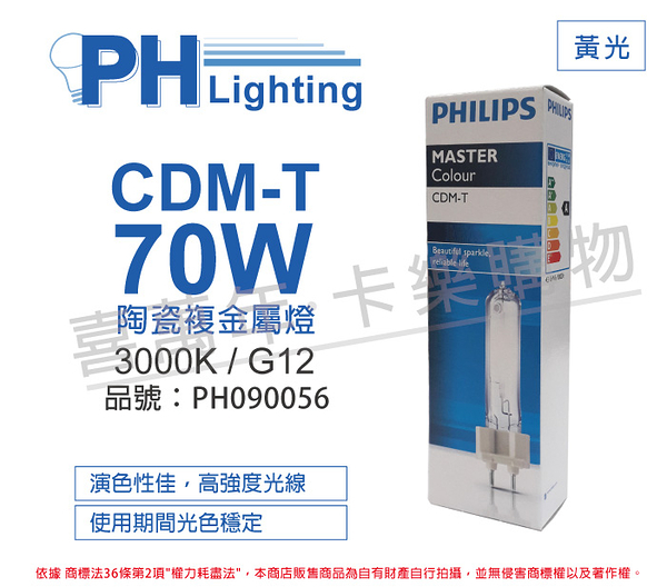 PHILIPS飛利浦 CDM-T 70W 830 陶瓷複金屬燈  PH090056