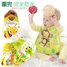 圍兜 寶寶立體防水罩衣吃飯圍兜 熊貓公主猴子 B7F021 AIB小舖
