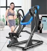 倒立機傑森倒立機家用倒掛塑身機腰椎牽引器關節拉伸增高機運動健身器材LX 7月特賣