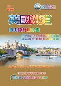 英國鐵道自由旅行精品書(2016~17升級第3版)