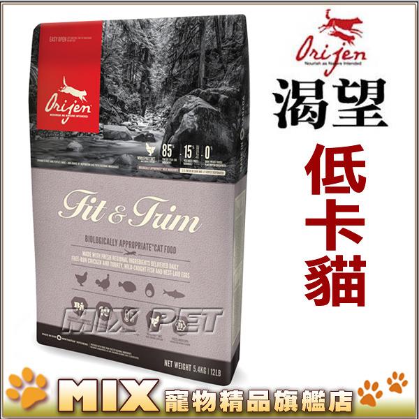 ◆MIX米克斯◆加拿大渴望-低卡貓飼料1.8公斤,85%含肉量。美國華盛頓低升糖認證