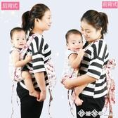 四爪嬰兒背帶簡易布背娃帶小孩雙肩後背寶寶四季通用老式 西城故事