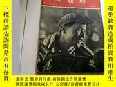 二手書博民逛書店G350罕見新朝鮮1964 9(總第191期)Y259056
