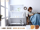 【班尼斯國際名床】~日本熱賣【S曲線四層架】萬用置物架/收納架/書架/展示櫃/組合櫃/雜誌櫃