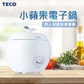 TECO東元 小蘋果厚釜迷你電子鍋YC0401CB(時尚蘋果造型設計)
