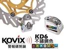 官方直營店 KOVIX KD6 不銹鋼色 公司貨 送原廠收納袋+提醒繩 德國鎖心 警報碟煞鎖