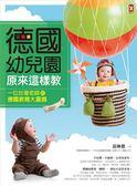 德國幼兒園原來這樣教:一位台灣老師的德國教育大震撼