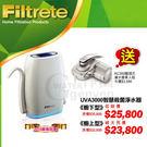 [淨園] 3M UVA3000紫外線殺菌淨水器 (贈AC300龍頭式濾水器) (贈長效雙道軟水器)