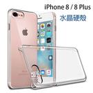【妃凡】晶瑩剔透!蘋果 iPhone 8 Plus 手機保護殼 透明殼 水晶殼 硬殼 保護套 手機殼 保護殼 5