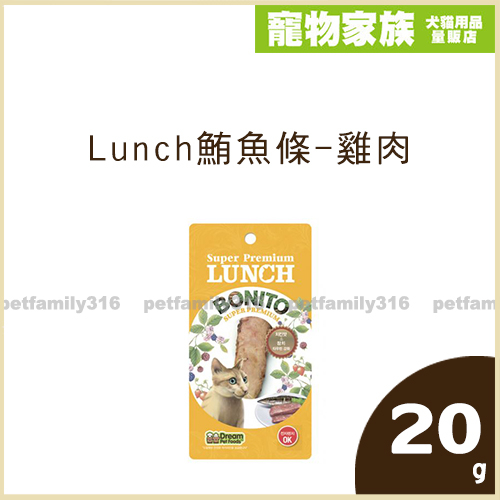 寵物家族-Lunch鮪魚條20g-雞肉(添加牛璜酸全方位守護眼、腦、心)