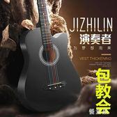 38寸學生初學者吉他新手入門練習琴民謠木吉他送全套配件 QQ22071『優童屋』