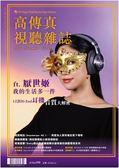 高傳真視聽雜誌 11月號/2018 第427期