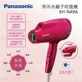 【夜間限定 送LED美鏡+紀念公仔】Panasonic EH-NA9A 國際牌 奈米水離子吹風機