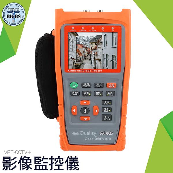 利器五金 3.5寸 AHD/TVI/CVI 網路測試 檢測螢幕 攝影機測試 監視 監控 CCTV+