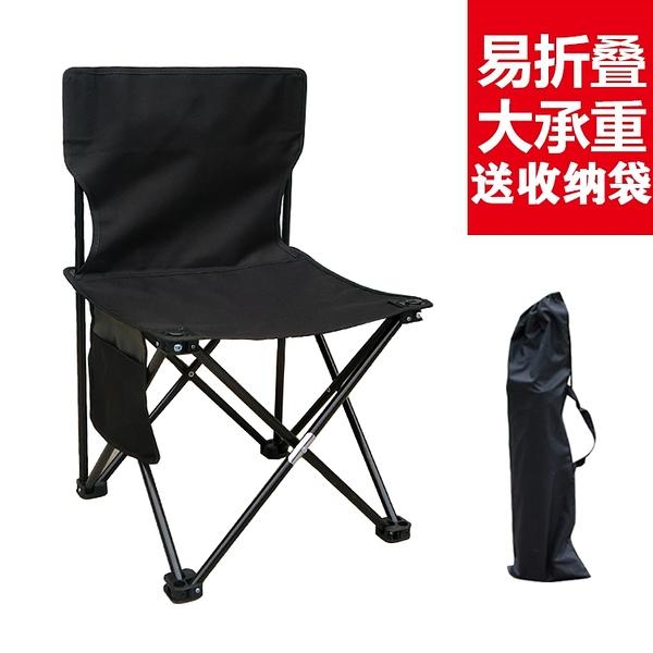 戶外摺疊椅便攜靠背馬扎釣魚椅凳美術生寫生椅沙灘椅火車無座神器 【夏日新品】
