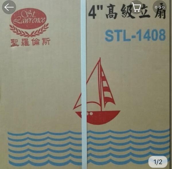 聖羅倫斯 STL-1408 立扇14吋 電風扇