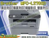【五月周年慶 限量狂降2000】Brother MFC-L2700D 高速雙面多功能雷射傳真複合機