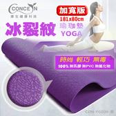 【Concern 康生】時尚冰裂紋環保瑜珈墊/紫(加寬版)
