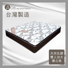 【多瓦娜】ADB-喬納森蜂巢式乳膠獨立筒床墊/雙人加大6尺-118-03-C