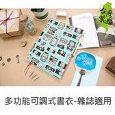 珠友網購限定 SC-01801多功能書衣/書皮/書套-可調式棉麻布
