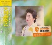 【停看聽音響唱片】【CD】大月みやこ:昭和の名曲を歌う (5)