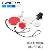 3C LiFe GOPRO 衝浪配件底座 ASURF-001 台灣代理商公司貨