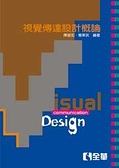 (二手書)視覺傳達設計概論(精裝本)(第二版)