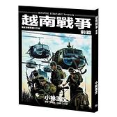 越南戰爭(前篇)(A4大開本)