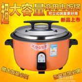 商用電飯煲大電飯煲食堂商用超大容量電飯鍋 一週年慶 全館免運特惠igo