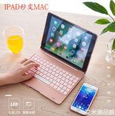 ipad藍牙鍵盤 保護套air2蘋果pad平板電腦pro9.7英寸A1893殼子1822無線外接鍵盤