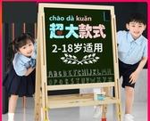 兒童畫板家用磁性小黑板寶寶畫畫白板涂鴉可擦幼兒學寫字板支架式 LX 雙12