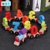 幼兒童木質數字小火車男女孩早教益智木制拼裝拖拉智力積木玩具車【喜迎盛夏好康爆賣】